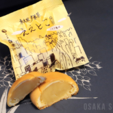 東大阪夕景菓子 ミルクまんじゅう ええとこ