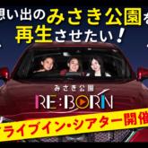 みさき公園RE:BORNドライブインシアター