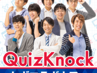セガコラボカフェ QuizKnock