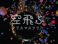 Lantern Night 〜空飛ぶクリスマスツリー〜