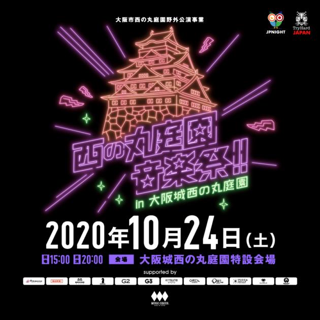 大阪城西の丸庭園音楽祭
