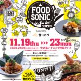 FOOD SONIC2020〜秋の味覚編〜