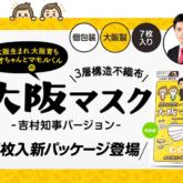 大阪マスク-吉村知事バージョンー 7枚入りパッケージ