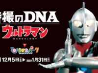 「特撮のDNA―ウルトラマン Genealogy」in ひらかたパーク