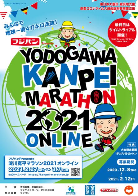 フジパンPresents 淀川寛平マラソン2021 オンライン