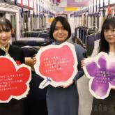 京阪電車「百花列車」をPRする京都女子大学の学生