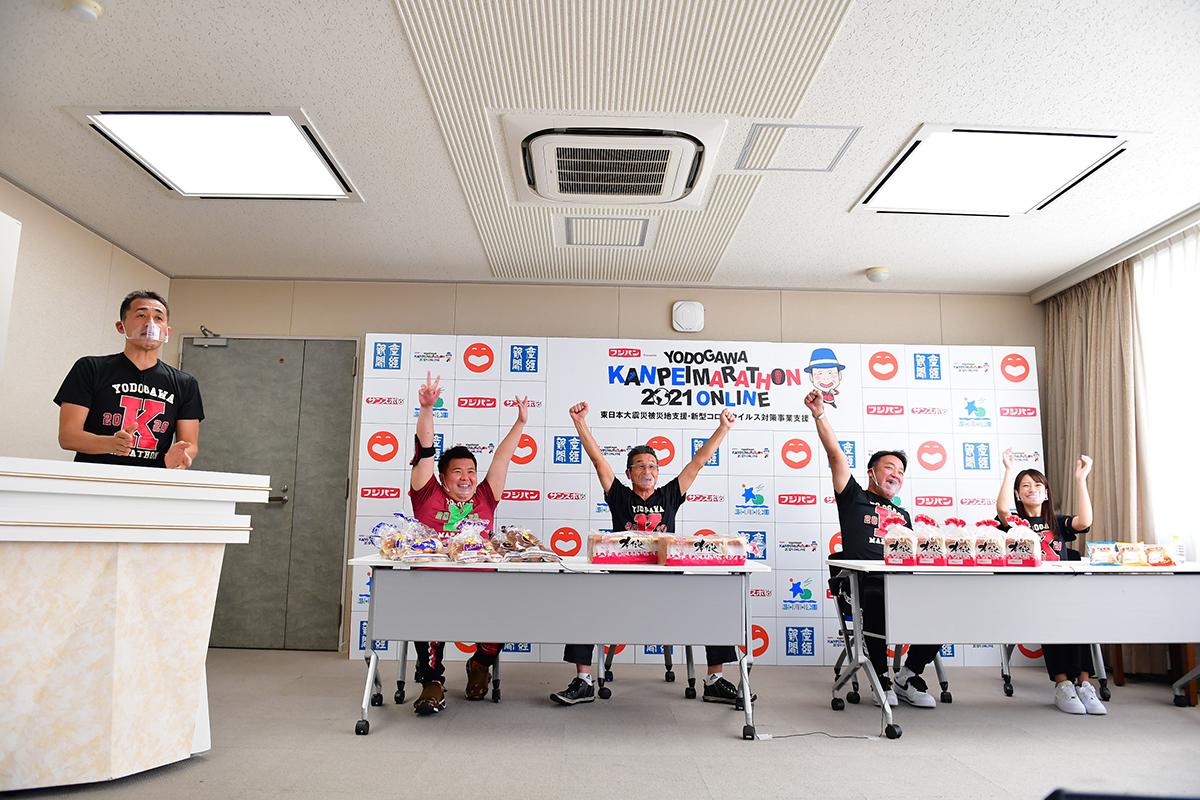 「フジパン Presents 淀川寛平マラソン 2021 オンライン 」開催記者会見