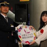京都女子大学創基100周年のヘッドマーク