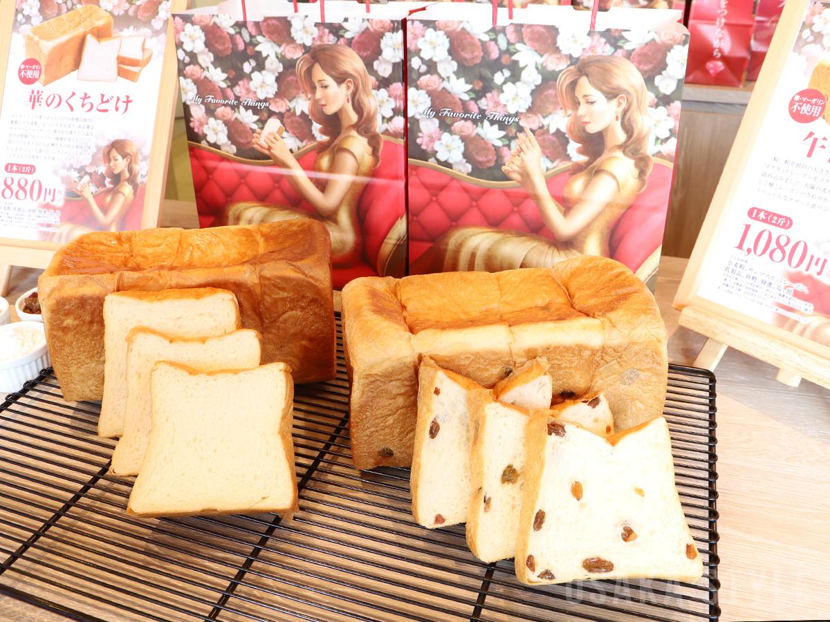 食パンは「華のくちどけ」(プレーン 880円)、「午後の宝石」(レーズン 1,080円