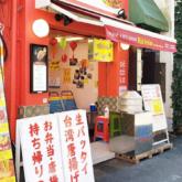 台湾唐揚げ専門店ハイチャムアメリカ村店