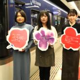 京都女子大学創基100周年記念特別列車「百花列車」出発式