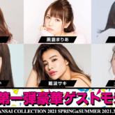 KANSAI COLLECTION 2021 SPRING & SUMMER
