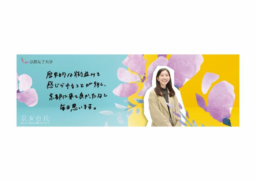 京都への感謝・応援メッセージ