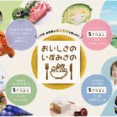 泉佐野 の極上食材を楽しむキャンペーン おいしさの いずみさの