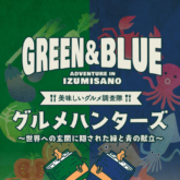 GREEN & BLUE アドベンチャ ー in IZUMISANO