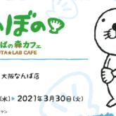 ぼのぼの ことばの森カフェ in OTA ★ LAB CAFE