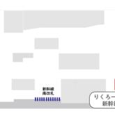 りくろーおじさんの店 新幹線改札内店