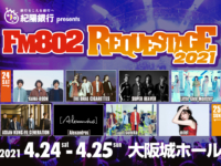 FM802 SPECIAL LIVE 紀陽銀行 presents REQUESTAGE 2021