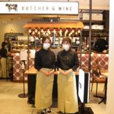 BUTCHER & WINE(ワイン・肉料理・ハンバーグ)