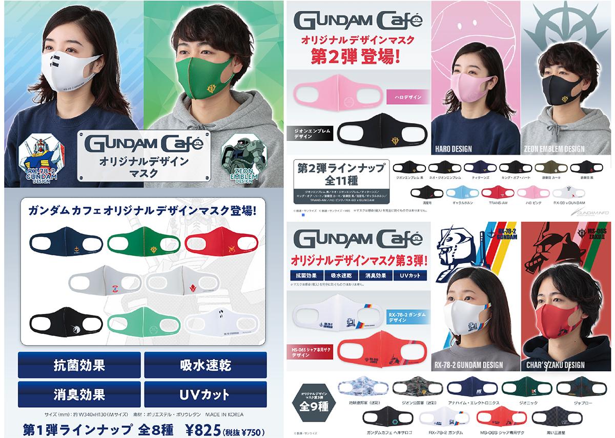 ガンダムカフェオリジナルデザインマスク