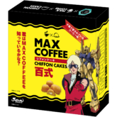 ◎MAXコーヒーシフォン百式