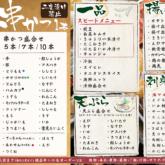 「屋台居酒屋 大阪 満マル」食べ放題メニュー(1)