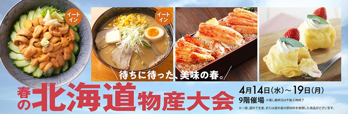 旬の食材を使用した海鮮やスイーツ、弁当など