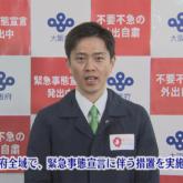 吉村大阪府知事からのメッセージ「大阪府からのお願い」
