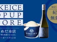 日本酒アイスクリーム専門店「SAKEICE」