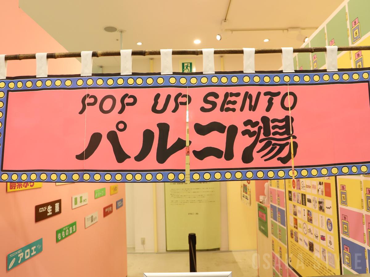 POP UP SENTO パルコ湯