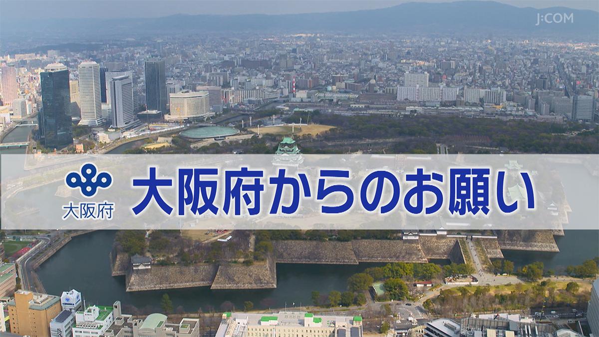 大阪府からのお願い