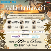 ハワイアンイベント「マラマハワイ」