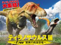 ティラノサウルス展 T. rex 驚異の肉食恐竜~
