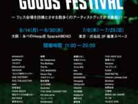 タワレコpresents「MUSIC CROSS AID GOODS FESTIVAL」
