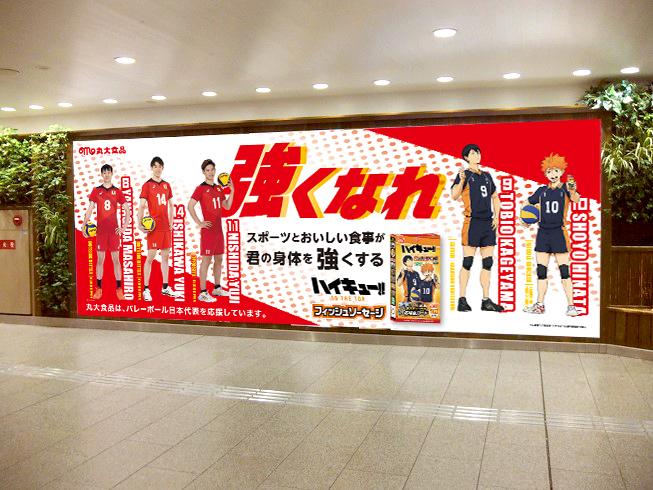 「ハイキュー」とバレーボール日本代表選手の記念ビジュアル