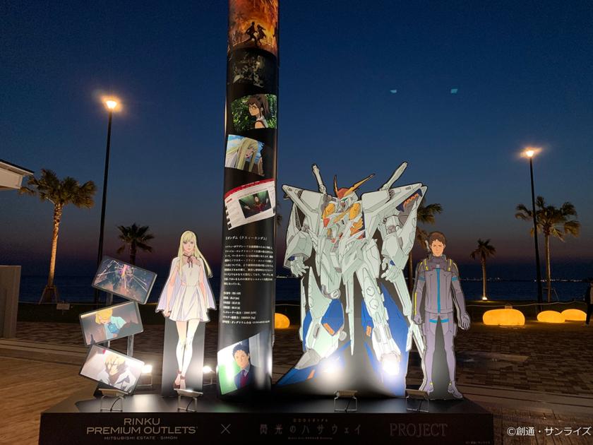 りんくうプレミアム・アウトレット × 機動戦士ガンダム 閃光のハサウェイ PROJECT