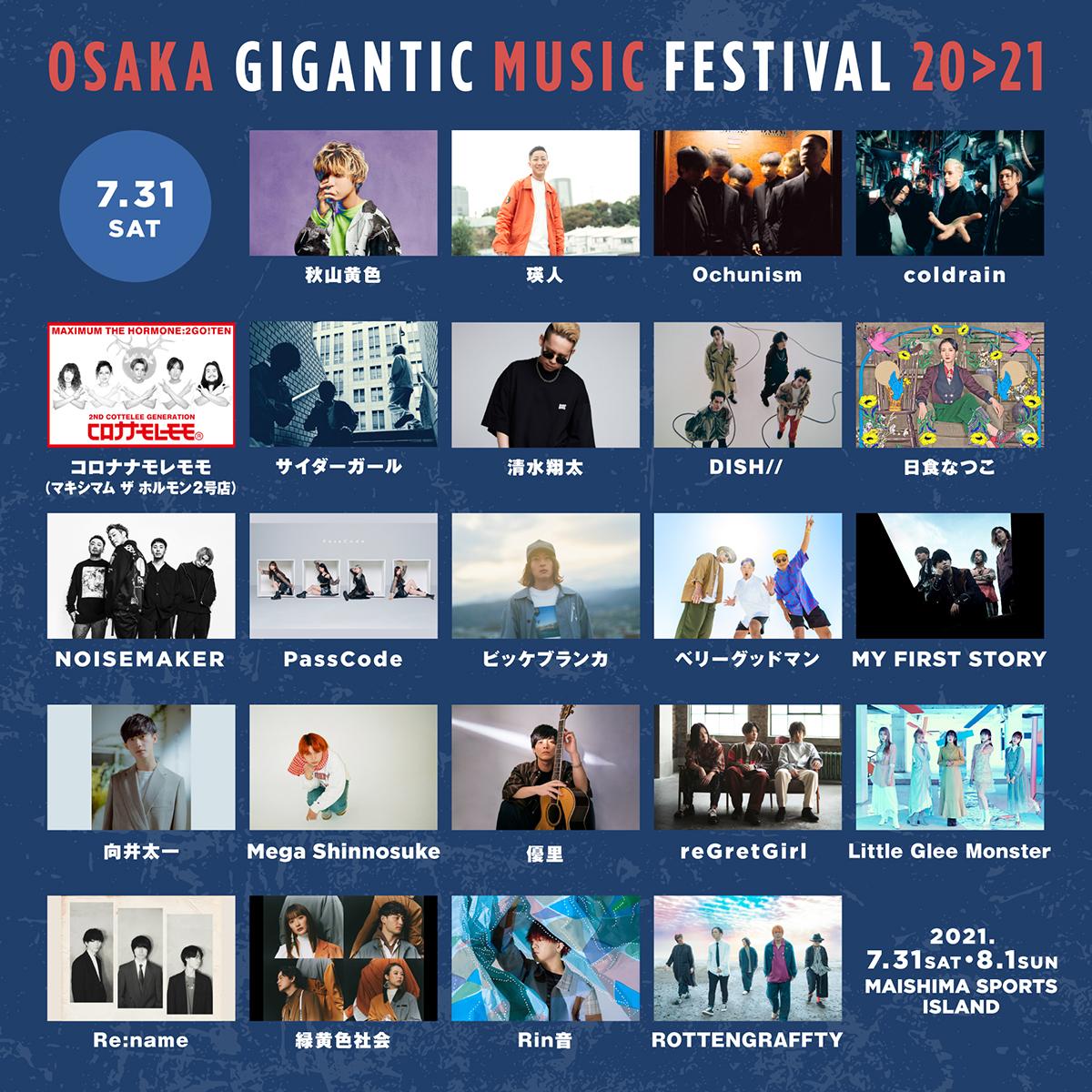 「OSAKA GIGANTIC MUSIC FESTIVAL 20>21