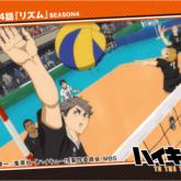 「ハイキュー!!TO THE TOP フィッシュソーセージ」丸大オリジナル名場面カード