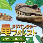 恐竜アドベンチャーフォレスト