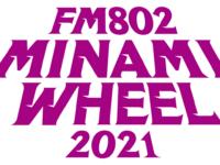 FM802 MINAMI WHEEL 2021