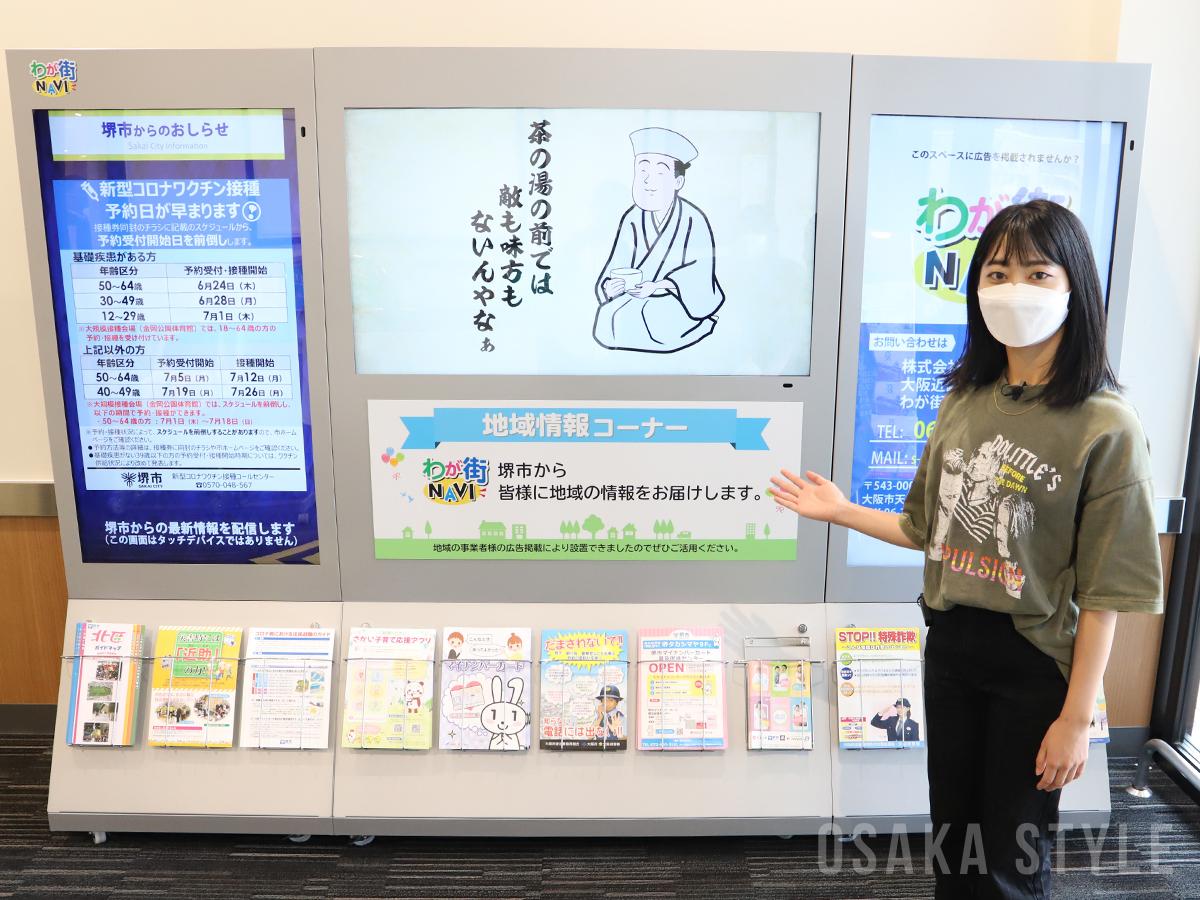 堺市の地域情報センター