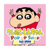 クレヨンしんちゃんPOP UP SHOP