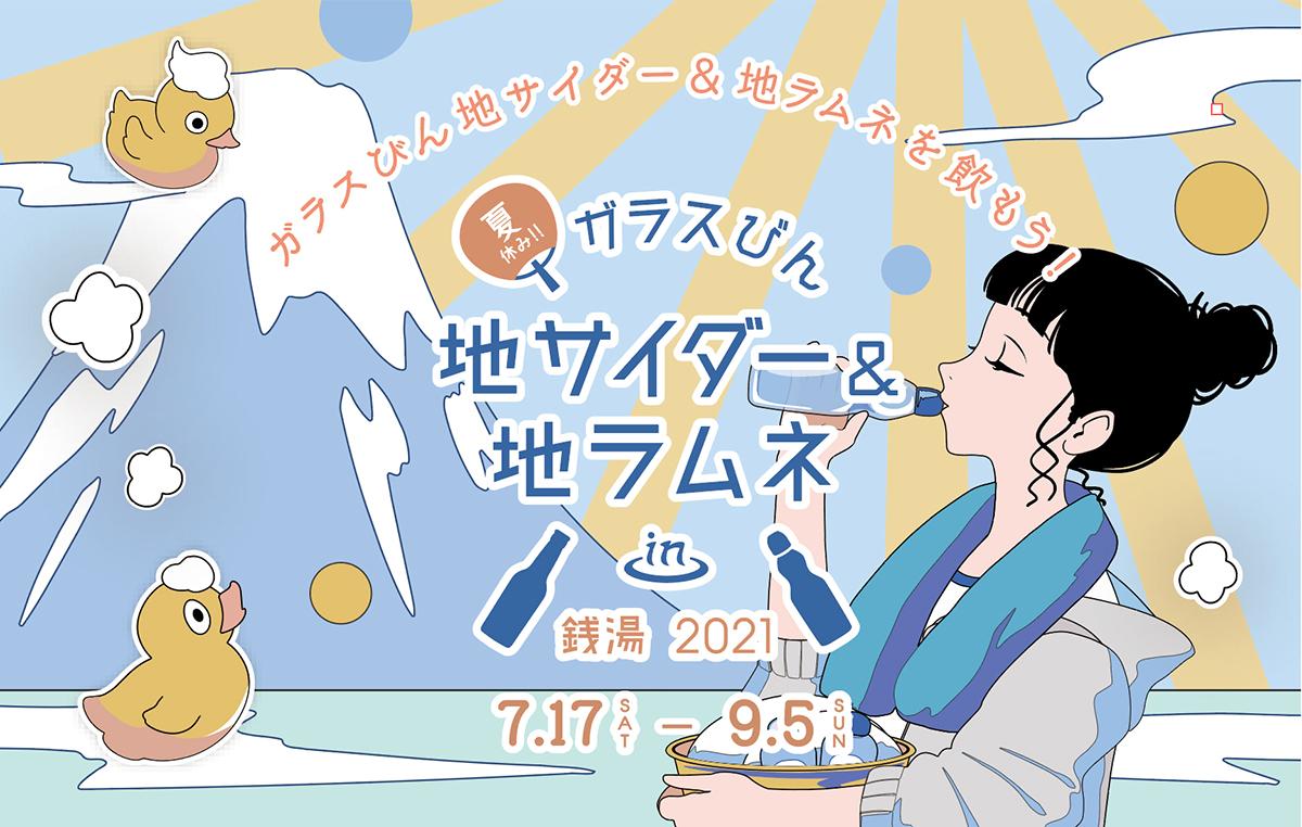 夏休み!!ガラスびん×地サイダー&地ラムネ in 銭湯 2021