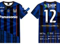 ガンバ大阪 30周年記念ユニフォームシャツデザイン