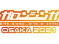 シンガロンシンガソンOSAKA 2021