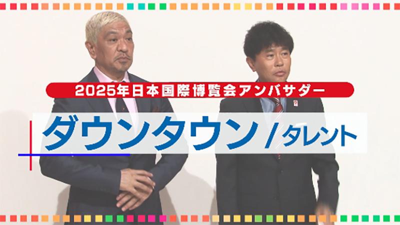 大阪・関西万博アンバサダー ダウンタウン