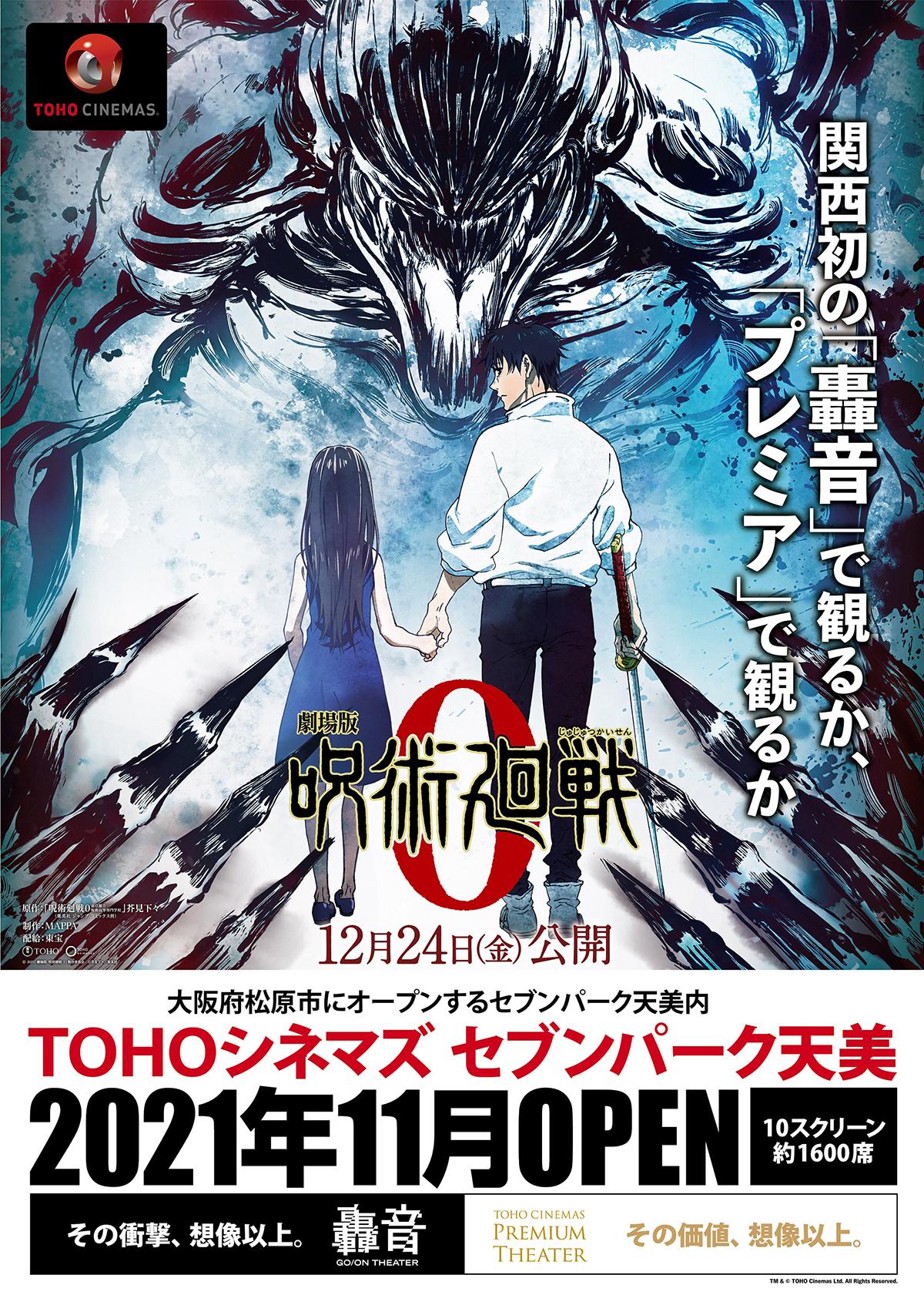 「劇場版 呪術廻戦 0 」とTOHOシネマズセブンパーク天美のコラボレーション・オ ープニングポスター