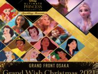グランウィッシュクリスマス2021 ディズニー・アルティメット・プリンセス・セレブレーション~スパークリングモーメンツ~