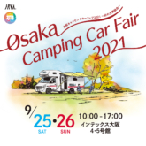 大阪キャンピングカーフェア2021~秋の大商談会~