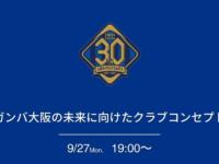 クラブコンセプト発表 ~ガンバ大阪の未来に向けて